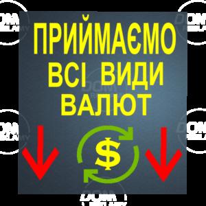 Табло обміну валют LED