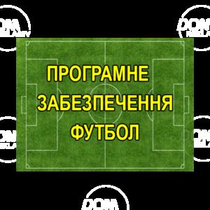 Програмне забезпечення ФУТБОЛ DR_Football